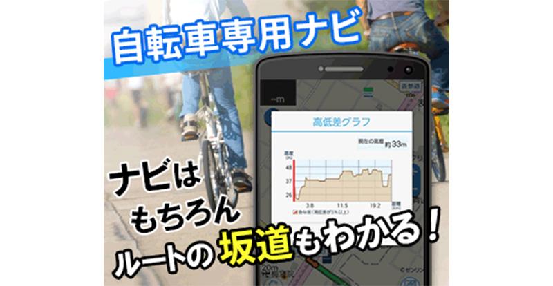 自転車NAVITIMEの紹介