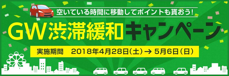 GW渋滞緩和キャンペーン ~空いている時間に移動してマイレージゲット!~