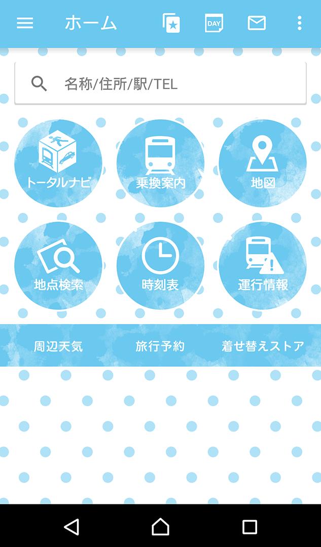 Simple Dot(スカイブルー)