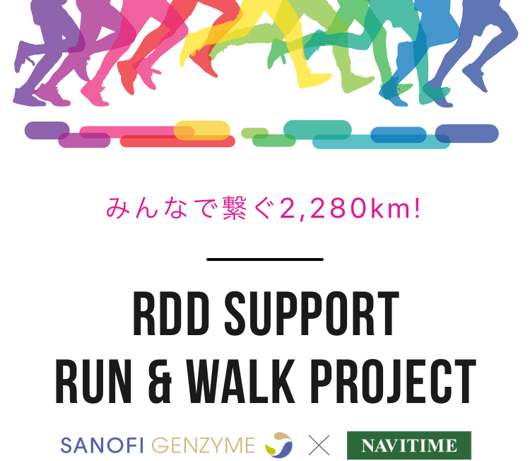 みんなで繋ぐ2,280km[RDD SUPPORT RUN & WALK PROJECT]SANOFI GENZYME x NAVITIME