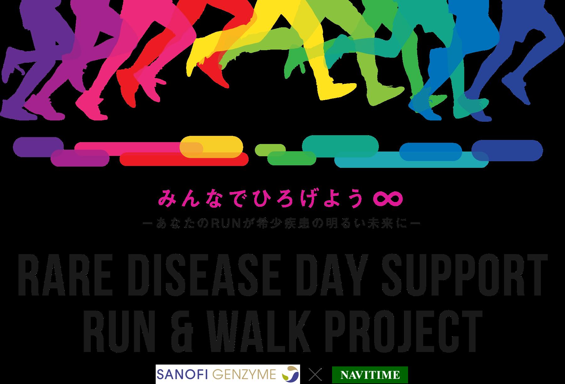 みんなで広げよう あなたのRUNが希少疾患の明るい未来に[RDD SUPPORT RUN & WALK PROJECT]SANOFI GENZYME x NAVITIME