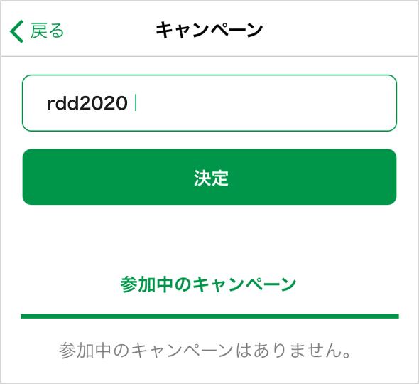 「rdd2020」を入力して参加